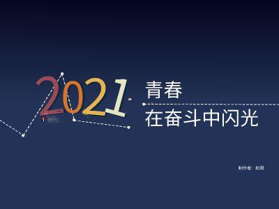 2021 青年員工多維展示