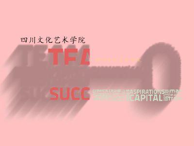 四川文化艺术昨天今天明天 幻灯片制作软件