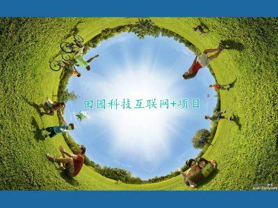 田園科技 幻燈片制作軟件