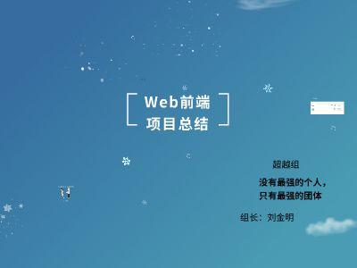 web前端 PPT制作软件