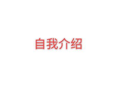 中17.1余小燕 幻灯片制作软件