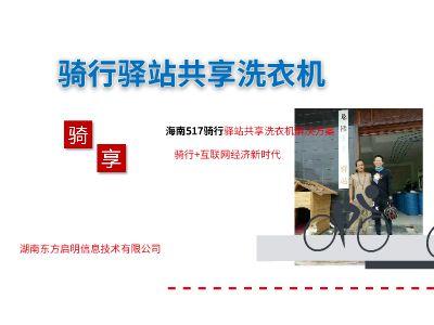 关于骑行驿站共享洗衣机 幻灯片制作软件