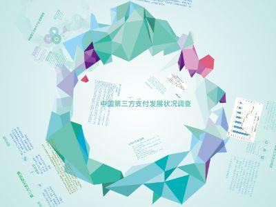 中国第三方支付发展状况调查 幻灯片制作软件
