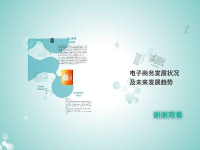 电商3班谢丹丹1610202124作业一 幻灯片制作软件