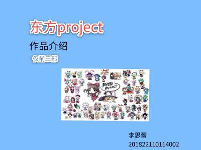 东方系列 幻灯片制作软件