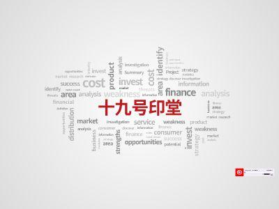 印堂Focusky 幻灯片制作软件