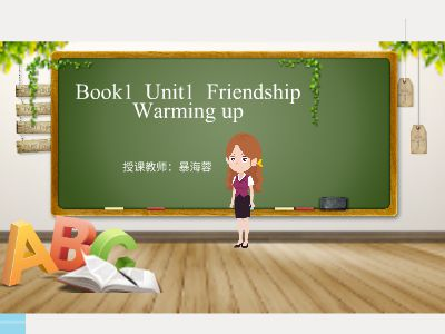 Unit1  Friendship 幻灯片制作软件