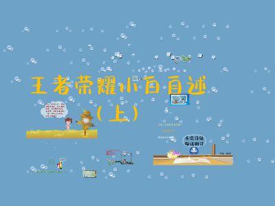 王者榮耀小白自述 幻燈片制作軟件