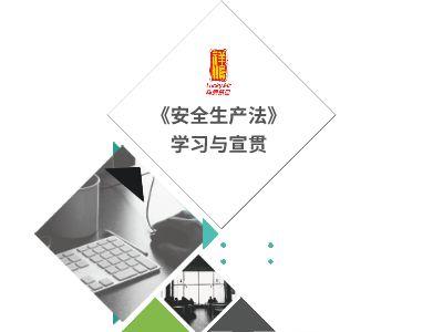 安全生产法 幻灯片制作软件