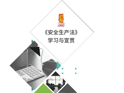 《安全生产法》学习与宣贯 幻灯片制作软件