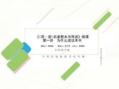 《简·爱》导读微课第一讲教师版 幻灯片制作软件