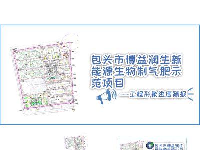 包头市博益润生新能源生物制气肥建设工程形象进度简报 幻灯片制作软件