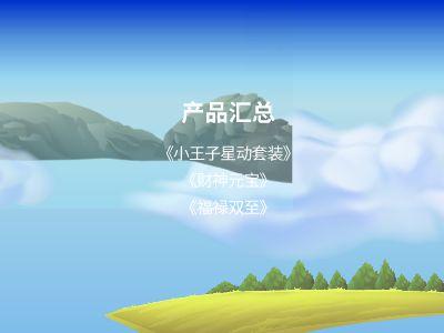 中金交行有声PPT 幻灯片制作软件