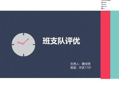班支队演讲ppt 幻灯片制作软件