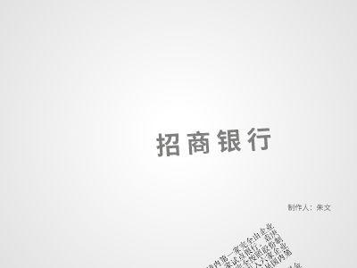 朱文 16106200138 招商银行 幻灯片制作软件