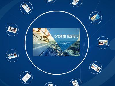 改革创新论坛蔡书记 幻灯片制作软件
