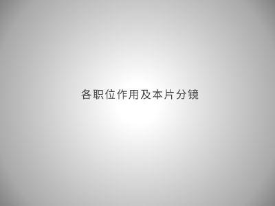 分镜 幻灯片制作软件