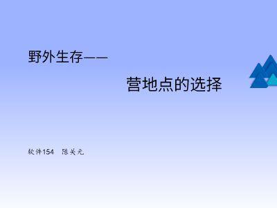 0154101陈关元野外生存