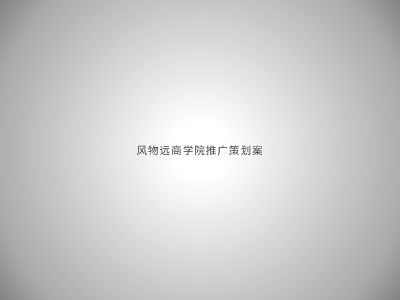 风物远商学院推广策划案 幻灯片制作软件