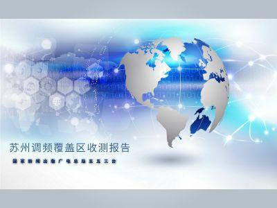 苏州调频_PPT制作软件,ppt怎么制作