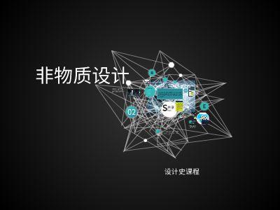 非物质设计 幻灯片制作软件