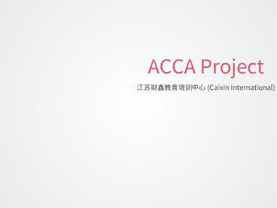 acca 幻灯片制作软件