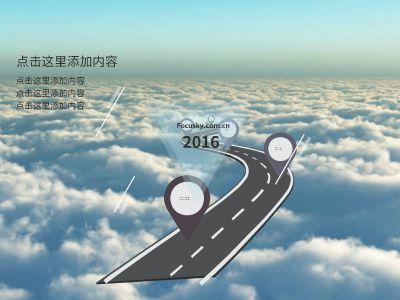 天空之路 幻灯片制作软件