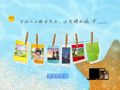 李静   201838010210 幻灯片制作软件