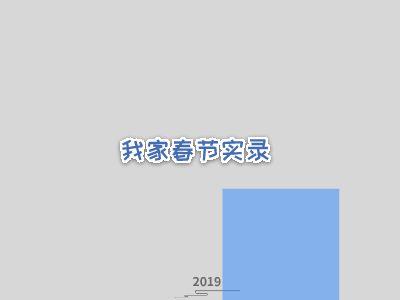 我家春节实录 幻灯片制作软件
