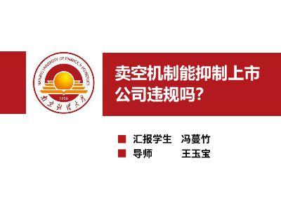中国的规模和价值 幻灯片制作软件