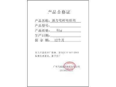 瓷砖粘结剂-检验报告-合格证 幻灯片制作软件