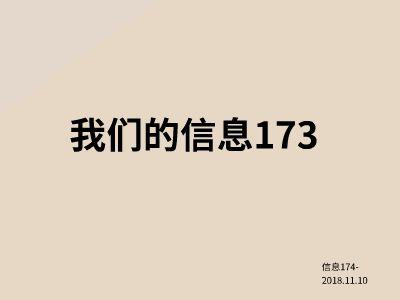 信息173十佳班级评选 幻灯片制作软件