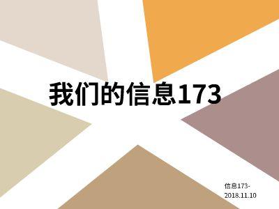 信息173十佳班级评选2.0 幻灯片制作软件
