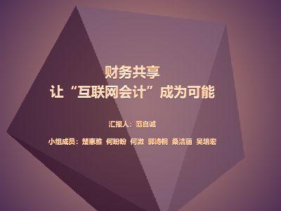十一组-范自诚(中兴) 幻灯片制作软件
