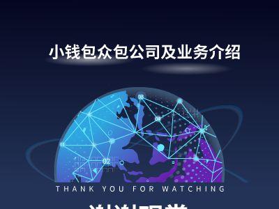 小錢包公司介紹視頻動畫