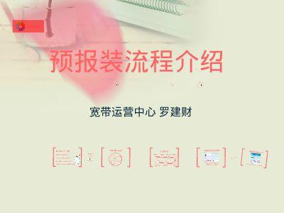 EBOSS预报装流程介绍 幻灯片制作软件