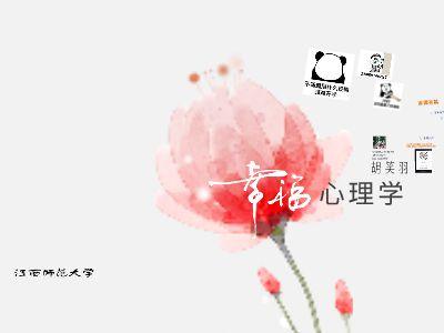 幸福心理学-2020-1-云 幻灯片制作软件