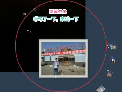 瞎搞2019114 幻灯片制作软件