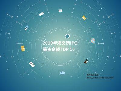 揭秘2019年港交所募集金額TOP 10