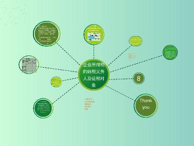 税法发表 幻灯片制作软件