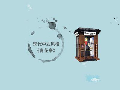 qinghua PPT制作软件