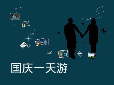 国庆一天游 幻灯片制作软件