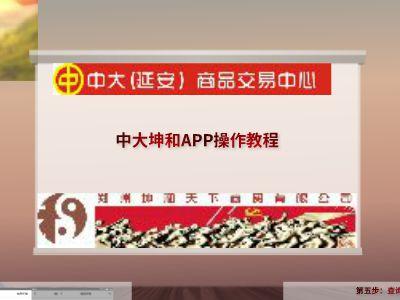 APP操作流程 幻灯片制作软件