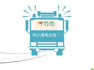小海龟国际儿童教育中心招生简介 幻灯片制作软件