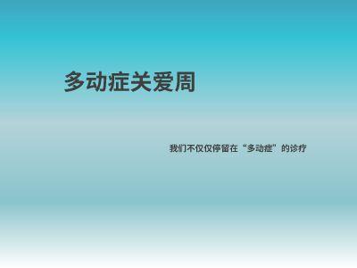 2019多动症关爱周-认知睡眠中心 幻灯片制作软件