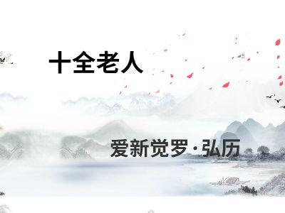 qianlong 幻灯片制作软件