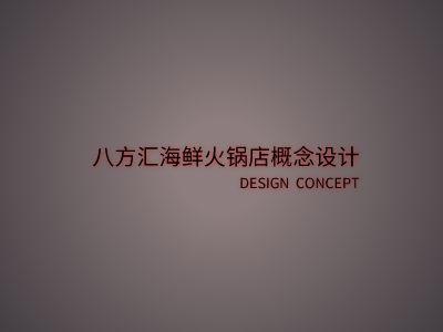 八方汇火锅店方案设计 幻灯片制作软件