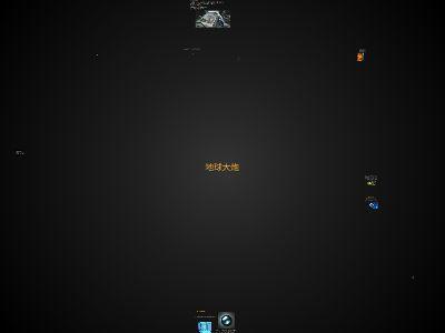 科学探索系列之九 地球大炮 幻灯片制作软件