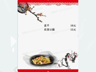 燕鑫酒楼菜单 幻灯片制作软件