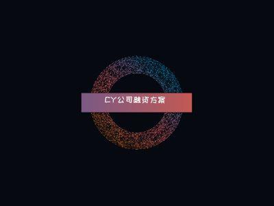 黄轩 幻灯片制作软件